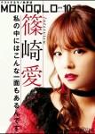 Ai Shinozaki 1