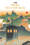 Dr Who 4